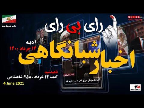 اخبار شبانگاهی یونیکا – آدینه ۱۴ خرداد ۱۴۰۰ – رای بی رای