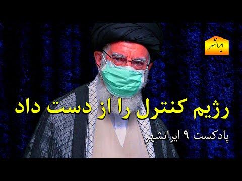 پادکست 9 ایرانشهر، رژیم کنترل را از دست داد