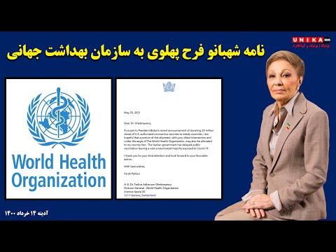 نامه شهبانو فرح پهلوی به سازمان بهداشت جهانی