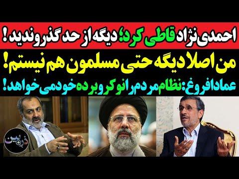 گاف تاریخی رییسی و حمله تند احمدی نژاد؛ عماد افروغ: نظام مردم را نوکر و برده خود می خواهد!