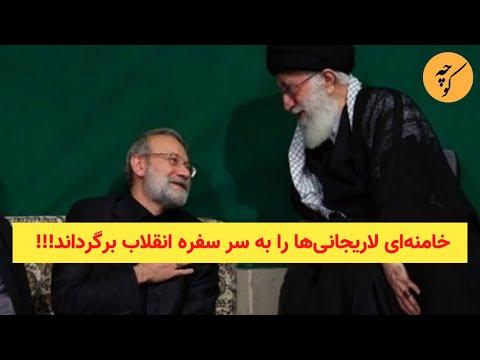 خامنهای لاریجانیها را به سر سفره انقلاب برگرداند!!!