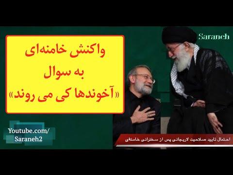 واکنش خامنهای به سوال: آخوندها کی می روند