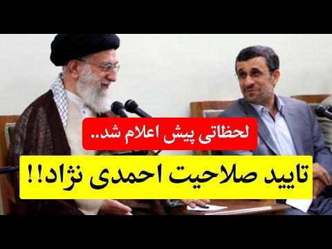 ویدیوی مژده احمدی نژاد به هوادارانش