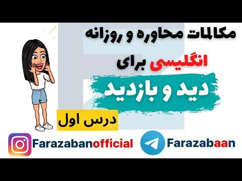 (درس 1)جملات پرکاربرد انگلیسی با ترجمه فارسی | دید و بازدید به زبان انگلیسی