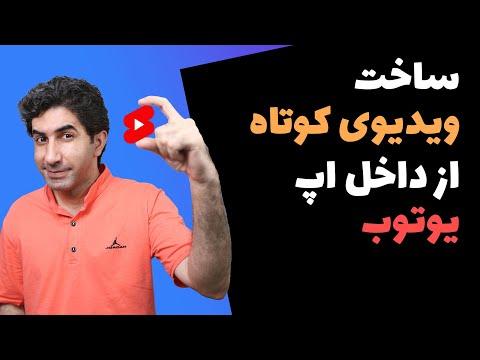 ساخت ویدیوی کوتاه یوتوب از داخل اپ موبایل یوتوب