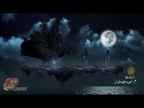 یادها - امید طوطیان