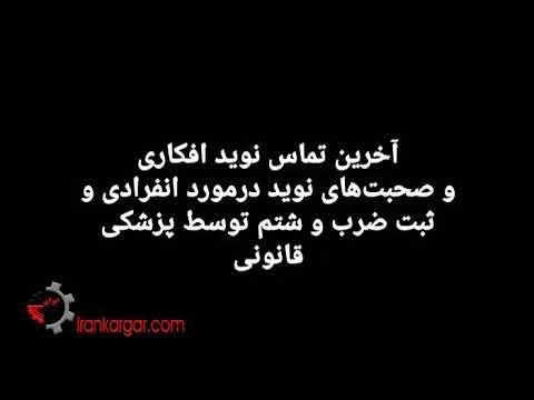 آخرین تماس نوید افکاری و صحبتهای او در باره شکنجه و کتک زدن توسط خادم الحسینی رئیس گارد زندان