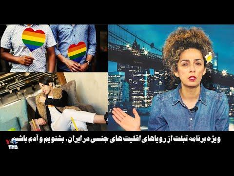 تبلت - ویژه برنامه تبلت از رویاهای اقلیت های جنسی در ایران؛ بشنویم و آدم باشیم