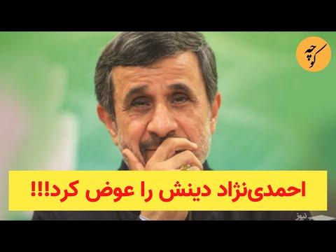 احمدی نژاد به سیم آخر زد!!!