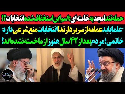 حمله تندامجد به خامنه ای؛این استخفاف شده انتخابات؟!علما عمامه ازسربردارند!خاتمی:مردم هنوز خسته نشدن!