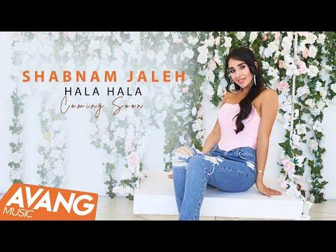 Shabnam Jaleh - Hala Hala SNEAK PREVIEW