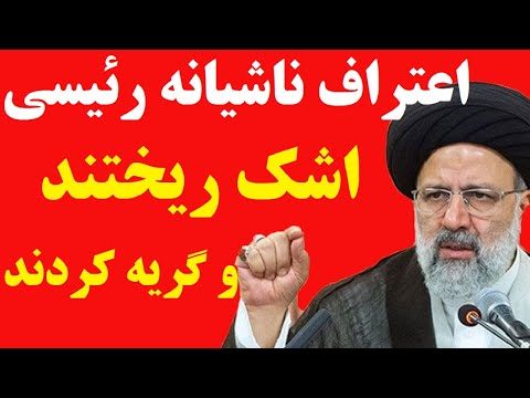 بالا گرفتن اعتراضات خیابانی ، تحریم خامنه ای توسط گروهی از آخوندها و اشک های خانواده ابراهیم رئیسی