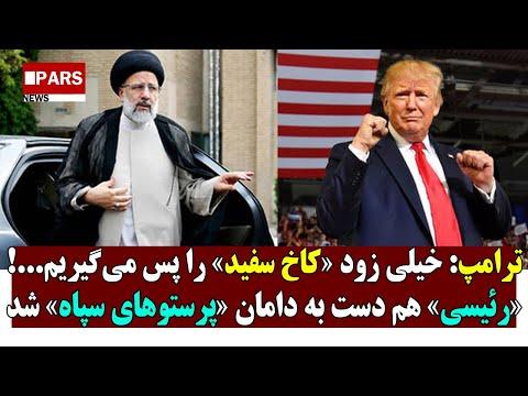 وعده عجیب ترامپ / رئیسی هم دست به دامان پرستوهای سپاه شد
