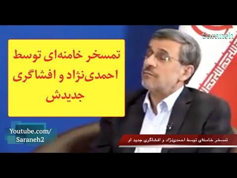 تمسخر خامنهای توسط احمدینژاد و افشاگری جدید او