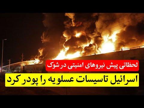ویدیوی کامل، اسرائیل در حال درو کردن صنایع ایران