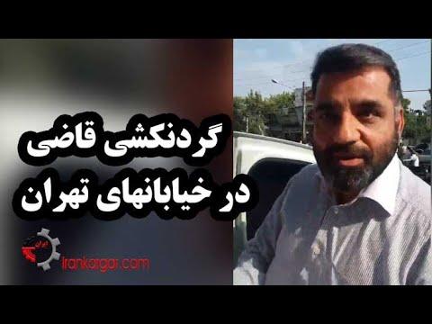 فیلم گردنکشی یک قاضی متخلف برای پلیس راهور و تهدید قلدرمآبانه پلیس در یکی از خیابانهای تهران