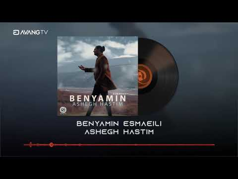Benyamin - Ashegh Hastim OFFICIAL TRACK   بنیامین - عاشق هستیم