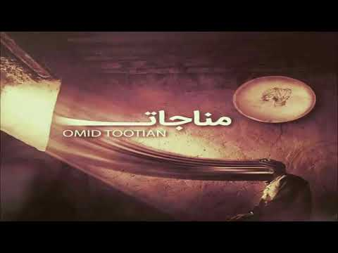 تفسیر ترانه مناجات امید طوطیان توسط استاد شهرام مهر افروز