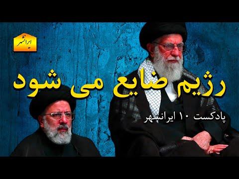 پادکست 10 ایرانشهر، سیرک انتخابات به ضرر رژیم تمام می شود