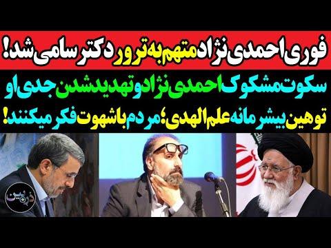 فوری احمدی نژاد متهم به ترور دکتر سامی شد؛ توهین بیشرمانه علم الهدی؛مردم ایران شهوت پرست هستند!