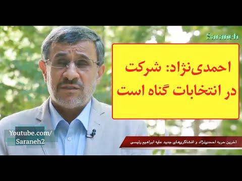احمدینژاد: شرکت در انتخابات گناه است/افشاگری جدید درباره رئیسی