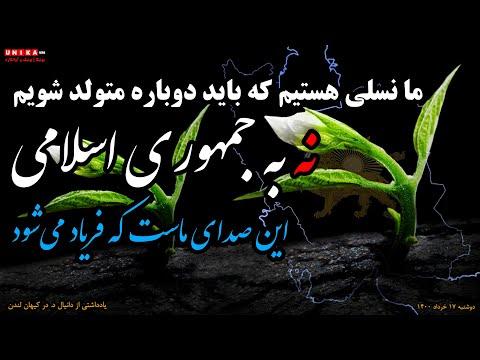 ما نسلی هستیم که باید دوباره متولد شویم! نه به جمهوری اسلامی