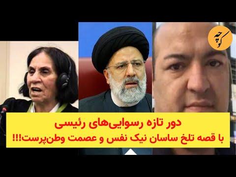 دور تازه رسواییهای رئیسی با قصه غریب ساسان نیک نفس و عصمت وطنپرست!!!