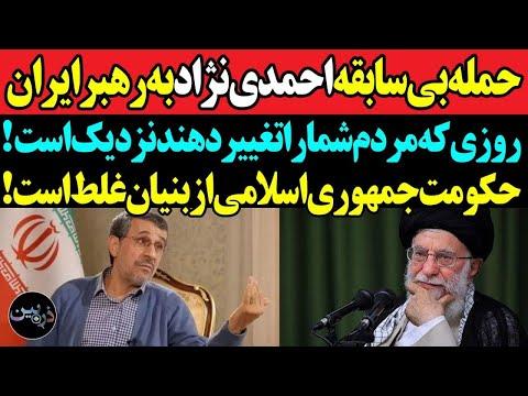 حمله بیسابقه احمدی نژاد به خامنه ای؛ روزشمار تغییر شما نزدیک است! این حکومت از بنیان غلط است!