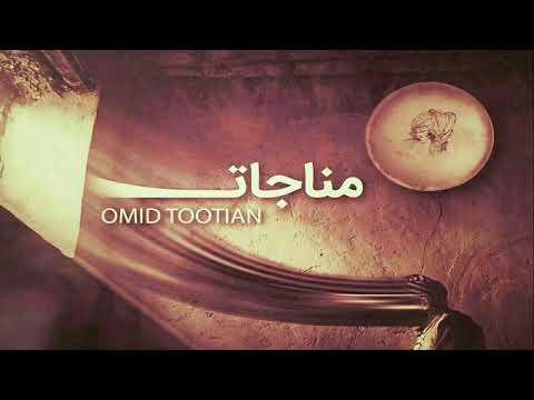 مناجات - Omid Tootian