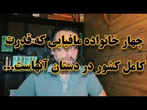 امیرفخرآور: جنگ قدرت خانواده های مافیایی رژیم اوج گرفته است
