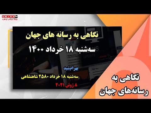 نگاهی به رسانههای جهان – سهشنبه ۱۸ خرداد ۱۴۰۰