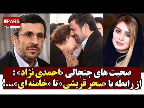 صحبت های جنجالی «احمدی نژاد»: از رابطه با «سحرقریشی» تا «خامنه ای»...!ا