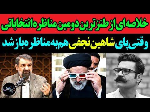 طنزترین لحظات مناظره دوم؛ وقتی شاهین نجفی هم وارد انتخابات ایران می شود!!!
