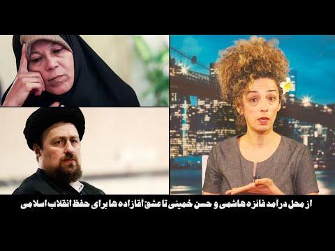 تبلت - از محل درآمد فائزه هاشمی و حسن خمینی تا عشق آقازاده ها برای حفظ انقلاب اسلامی