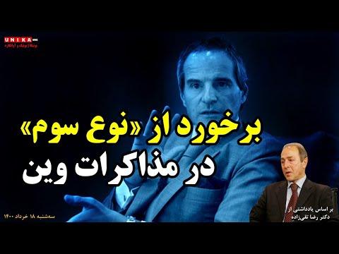 دکتر رضا تقیزاده: برخورد از «نوع سوم» در مذاکرات وین