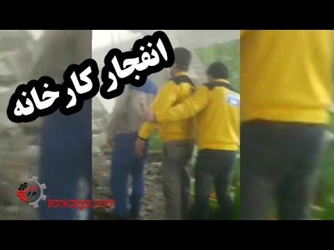 نابودی کامل کارخانه صنایع غذایی پاک تلیسه بر اثر انفجار همراه با مصدومیت ۱۷ کارگر - فیلم