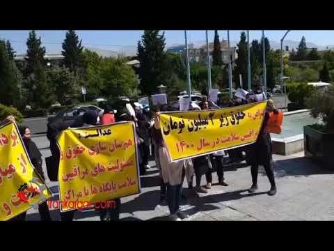 تجمع اعتراضی کارکنان پایگاههای مراقبین سلامت در برابر وزارت بهداشت - فیلم