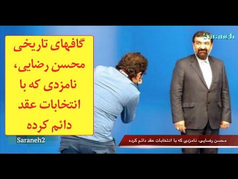 گافهای تاریخی محسن رضایی، نامزدی که با انتخابات عقد دائم کرده