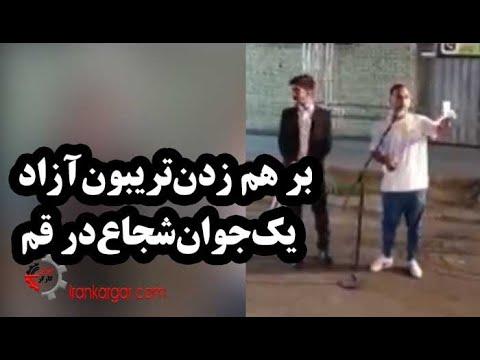 فیلم دیدنی جوان شجاعی که نمایش تریبون آزاد بسیجیها برای انتخابات ۱۴۰۰ در قم را بر هم زد