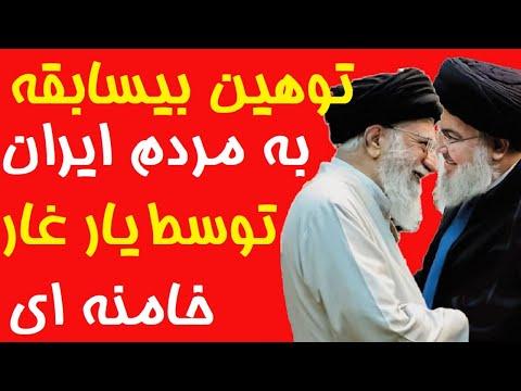 خشم مردم ایران از اظهارات توهین آمیز حسن نصرالله
