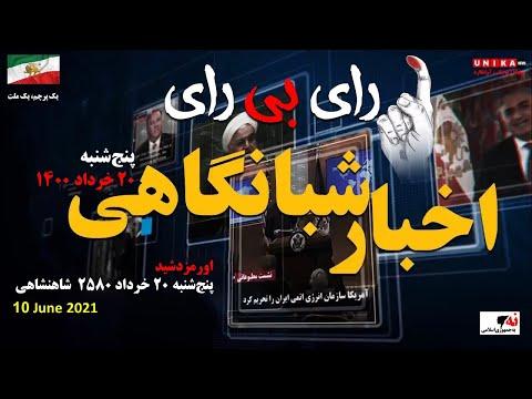 اخبار شبانگاهی یونیکا – پنجشنبه ۲۰ خرداد ۱۴۰۰ – رای بی رای