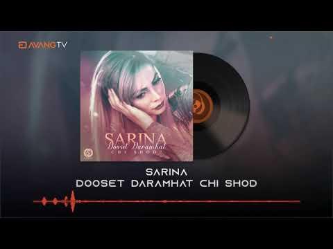 Sarina - Dooset Daramhat Chi Shod OFFICIAL TRACK   سارینا - دوست دارم هات چی شد