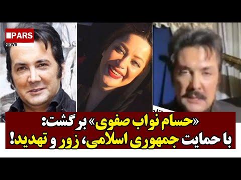 حسام نواب صفوی برگشت: با حمایت جمهوری اسلامی و زبان زور و تهدید...!