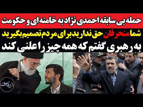 حمله بی سابقه احمدی نژاد به خامنه ای و حکومت:شما منحرفان حق ندارید برای مردم تصمیم بگیرید