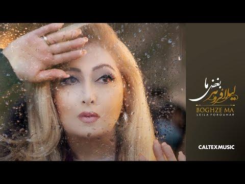 Leila Forouhar - Boghze Ma   لیلا فروهر - بغض ما   Persian Music 2021