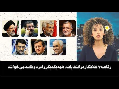تبلت - رقابت ۷ خلافکار در انتخابات ؛ همه یکدیگر را دزد و فاسد می خوانند