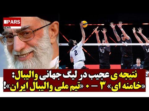 نتیجه ی عجیب در لیگ جهانی والیبال: «خامنه ای» 3-0 بر «تیم ملی والیبال ایران» پیروز شد...!