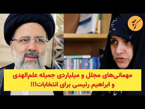 مهمانیهای مجلل و میلیاردی جمیله علمالهدی و ابراهیم رئیسی برای انتخابات!!!