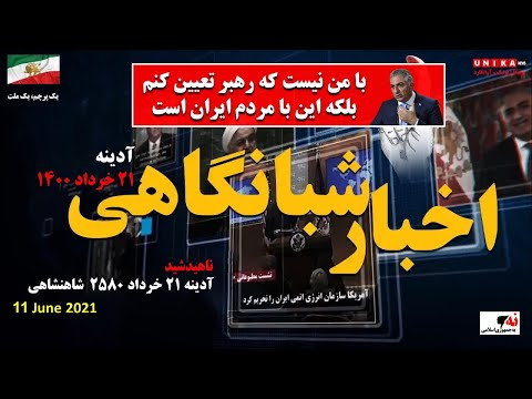 اخبار شبانگاهی یونیکا – آدینه ۲۱ خرداد ۱۴۰۰ – رای بی رای