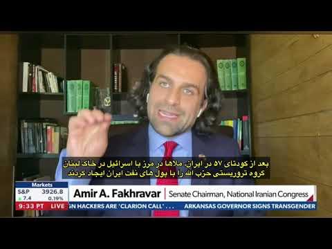 امیر فخرآور در شبکه نیوزمکس: نفوذ رژیم جمهوری اسلامی در کاخ سفید بایدن